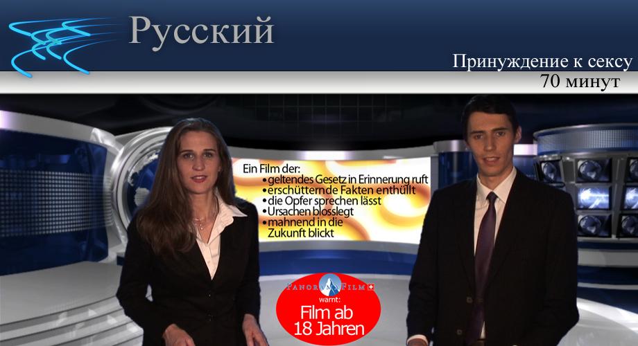 фильм принуждение 2013 скачать торрент - фото 6