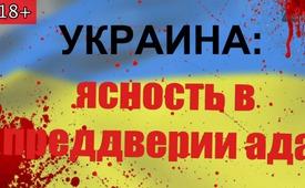 Украина: ясность в преддверии ада! (C титрами)