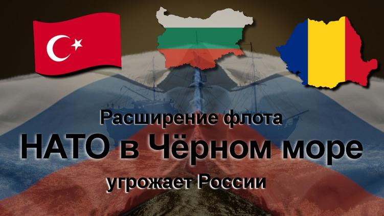 найдете россия черное море нато термина межклеточное