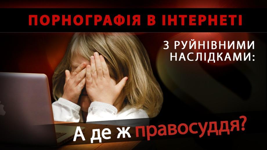 Зад порнографія українською мовою отеб